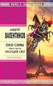Андрей Валентинов - Несущий Свет