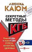 Леонид Каюм - Секретные методы КГБ. Психокоды и звукокоды успеха, богатства, здоровья