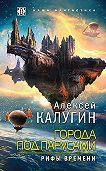 Алексей Калугин -Города под парусами. Рифы Времени