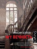 Максим Осипов -пгт Вечность (сборник)