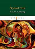 Зигмунд Фрейд -Die Traumdeutung