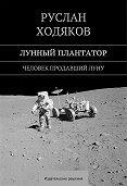 Руслан Ходяков -Лунный плантатор