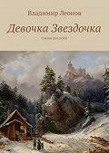 Владимир Леонов - Девочка Звездочка. Сказки для детей