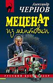 Александр Чернов -Меценат из ментовки