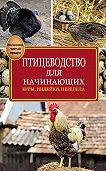 Э. И. Бондарев - Птицеводство для начинающих