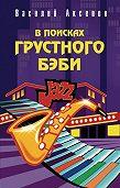 Василий П. Аксенов -В поисках грустного бэби