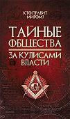 Сергей В. Реутов -Тайные общества. За кулисами власти