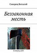 Виталий Скворец -Беззаконная месть