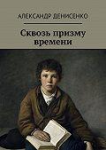 Александр Денисенко -Сквозь призму времени