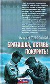 Николай Стародымов -Братишка, оставь покурить!