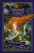 Нил Гейман -Страшные сказки. Истории, полные ужаса и жути (сборник)