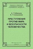 Алексей Кибальник -Преступления против мира и безопасности человечества