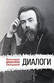 Валентин Свенцицкий - Диалоги