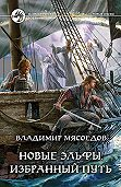 Владимир Мясоедов -Новые эльфы. Избранный путь
