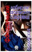 Ирина Дунаевская -Фантастический лабиринт дворянских сокровищ