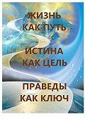 Л. А. Харчева -Жизнь как Путь, Истина как Цель, Праведы как Ключ