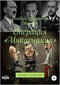 Владимир Михайлович Жариков -Операция «Инкарнация»