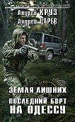 Андрей Круз -Земля лишних. Последний борт на Одессу