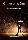 Алина Нечай -Стихи о любви… Сборник стихотворений
