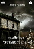 Галина Ивановна Лапаева -Убийство в третьей степени