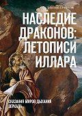 Николай Шмуратов -Наследие Драконов: Летописи Иллара. Сказания миров Дыхания Зеркала