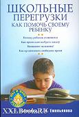 Александра Соболева -Школьные перегрузки. Как помочь своему ребенку