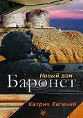 Евгений Катрич -Баронет. Новый дом