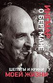 Ингмар Бергман -Шепоты и крики моей жизни