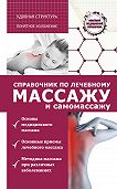 Вадим Кортунов -Справочник по лечебному массажу и самомассажу (от диагноза к лечению)