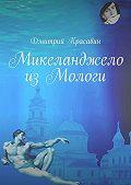 Дмитрий Красавин -Микеланджело изМологи