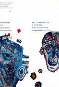 Сборник статей - Русская литература и медицина: Тело, предписания, социальная практика