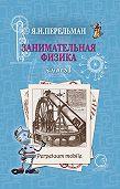 Яков Перельман -Занимательная физика. Книга 1