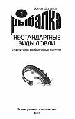 Антон Шаганов - Крючковые рыболовные снасти