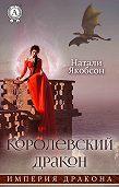 Натали Якобсон -Королевский дракон