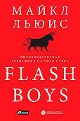 Майкл Льюис -Flash Boys. Высокочастотная революция на Уолл-стрит