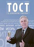 Николай Уваров -Тост с именем твоим
