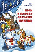 Юрий Буковский - Пони в яблоках по кличке Пончик