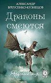 Александр Бреусенко-Кузнецов -Драконы смеются