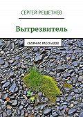 Сергей Решетнёв -Вытрезвитель