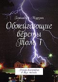 Геннадий Мурзин -Обжигающие вёрсты. Том1. Роман-биография вдвух томах