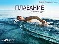 Станислав Махов - Плавание