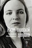 Татьяна Москвина -Жизнь советской девушки