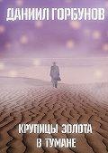 Даниил Горбунов -Крупицы золота втумане