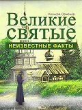 Алексей Семенов - Великие святые. Неизвестные факты