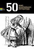 Елена Андрианова - 50 книг, изменившие литературу