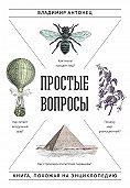 Владимир Антонец -Простые вопросы. Книга, похожая на энциклопедию