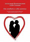 Алик Газизов -Как влюбить всебя мужчину. Способы улучшить женские феромоны. Группа первая. Возраст 41—55лет