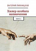 Валерия Лихницкая -Хилер особого назначения. Книга1