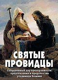 Алексей Фомин - Святые провидцы. Сокровенный дар прозорливости, предсказания и пророчества угодников Божиих