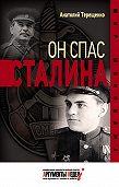 Анатолий Терещенко -Он спас Сталина